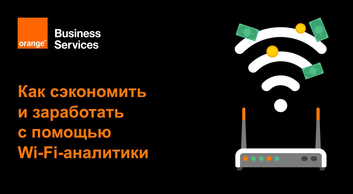 Orange | Как сэкономить и заработать с помощью Wi-Fi-аналитики