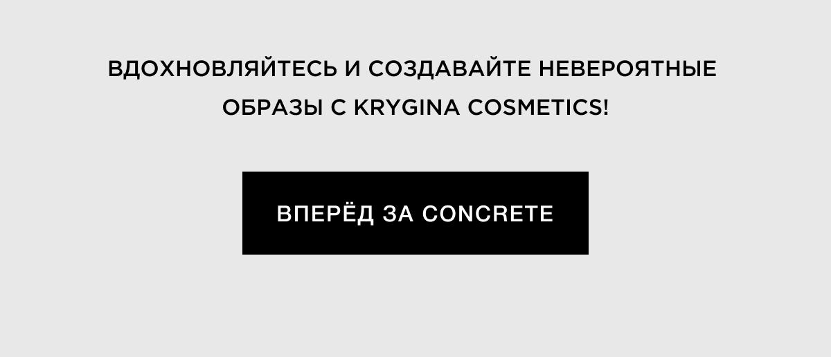 Вдохновляйтесь и создавайте невероятные образы с Krygina Cosmetics! | Вперёд за Concrete