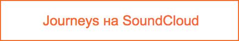 Journeys на SoundCloud
