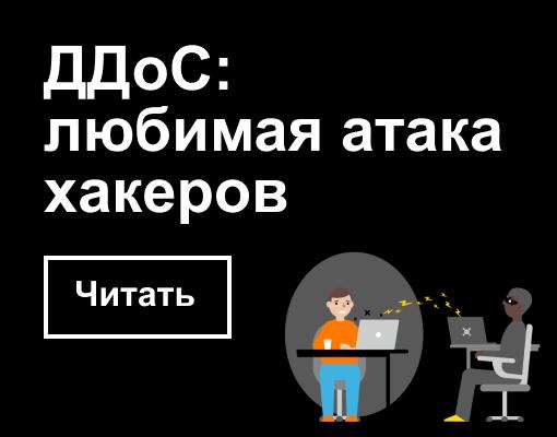 ДДоС: любимая атака хакеров Читать