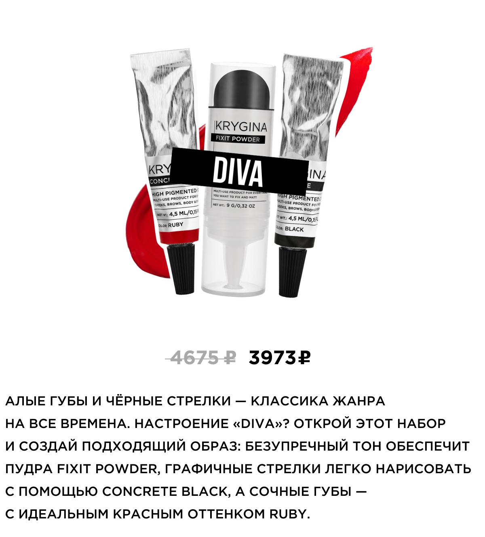 3973Р | Алые губы и чёрные стрелки — классика жанра на все времена. Настроение «Diva»? Открой этот набор и создай подходящий образ: безупречный тон обеспечит пудра Fixit Powder, графичные стрелки легко нарисовать с помощью Concrete Black, а сочные губы — с идеальным красным оттенком Ruby.