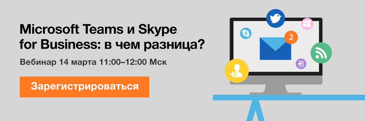 Microsoft Team и Skype for Business: в чем разница? Вебинар 14 марта 11:00-12:00 Мск. Зарегистрироваться →