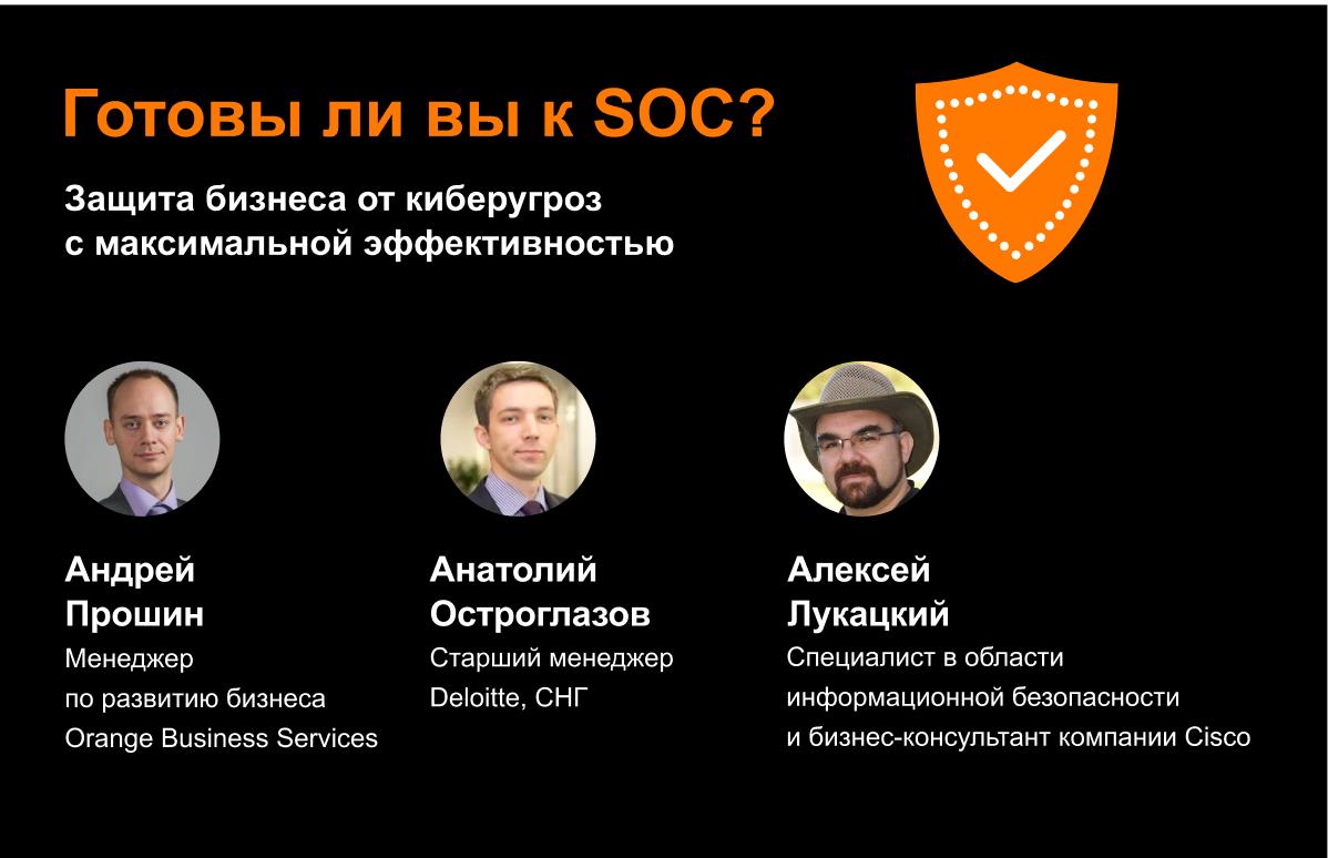 Готовы ли вы к SOC?