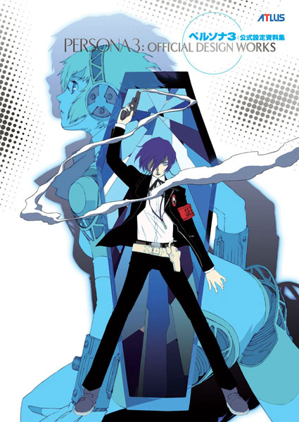 Persona 3: Official Design Works Cover.