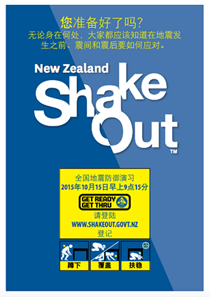 ShakeOut Resources