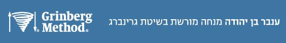 ענבר בן יהודה- מנחה מורשת בשיטת גרינברג