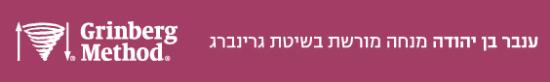 ענבר בן יהודה