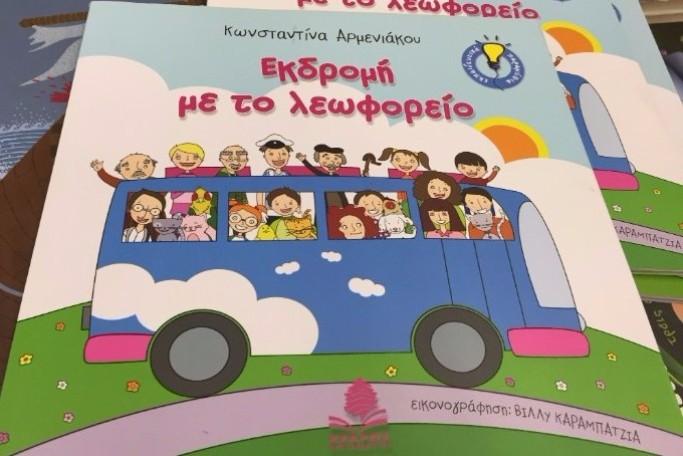 Εκδρομή με το λεωφορείο