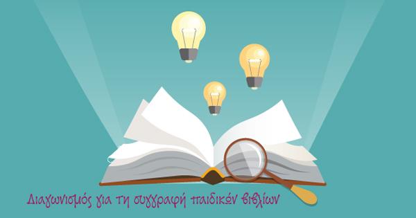 Διαγωνισμός για τη συγγραφή παιδικών βιβλίων