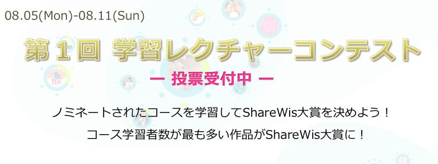ShareWis投稿キャンペーン