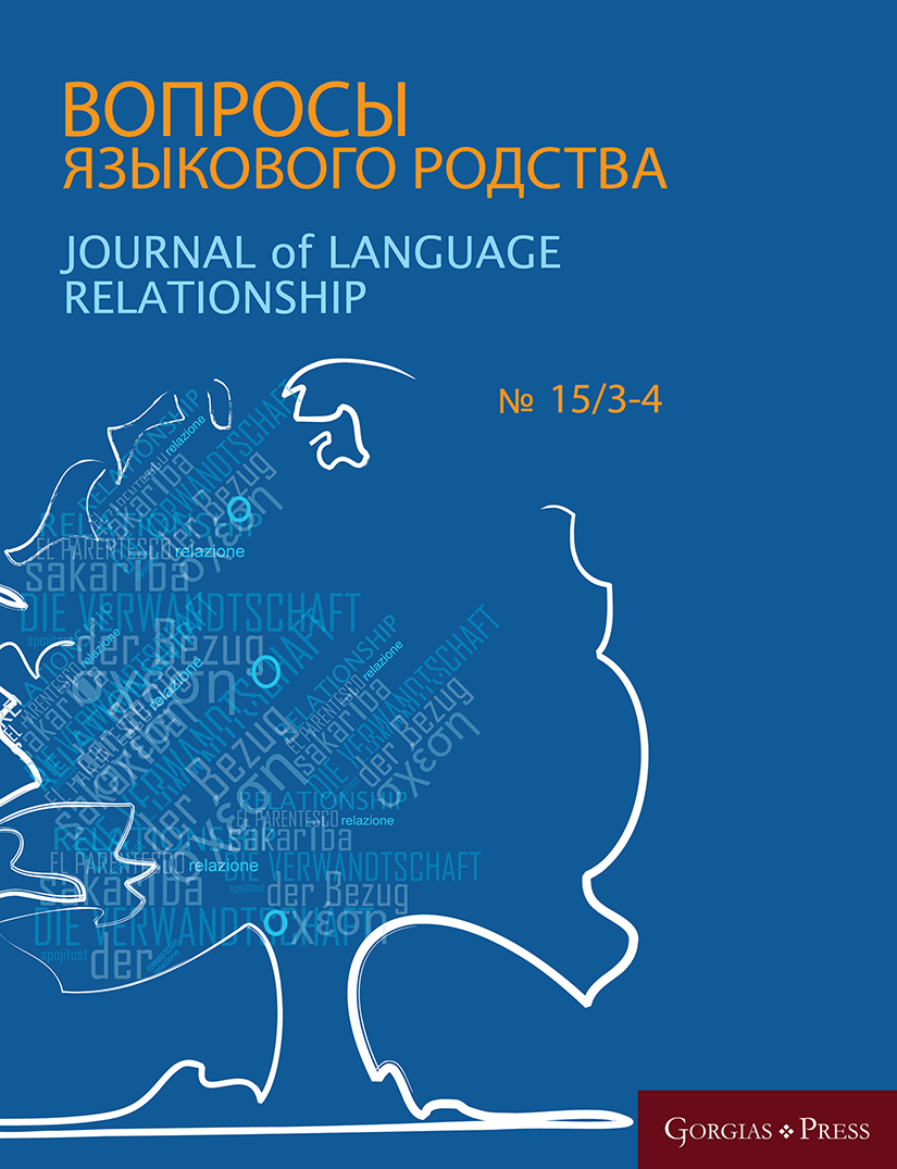 Image of Journal of Language Relationship
