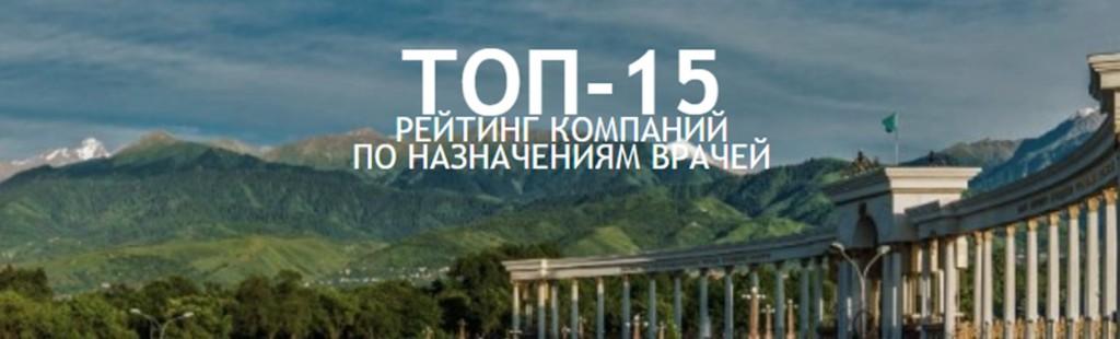 ТОП-15 РЕЙТИНГ ПО НАЗНАЧЕНИЯМ ВРАЧЕЙ