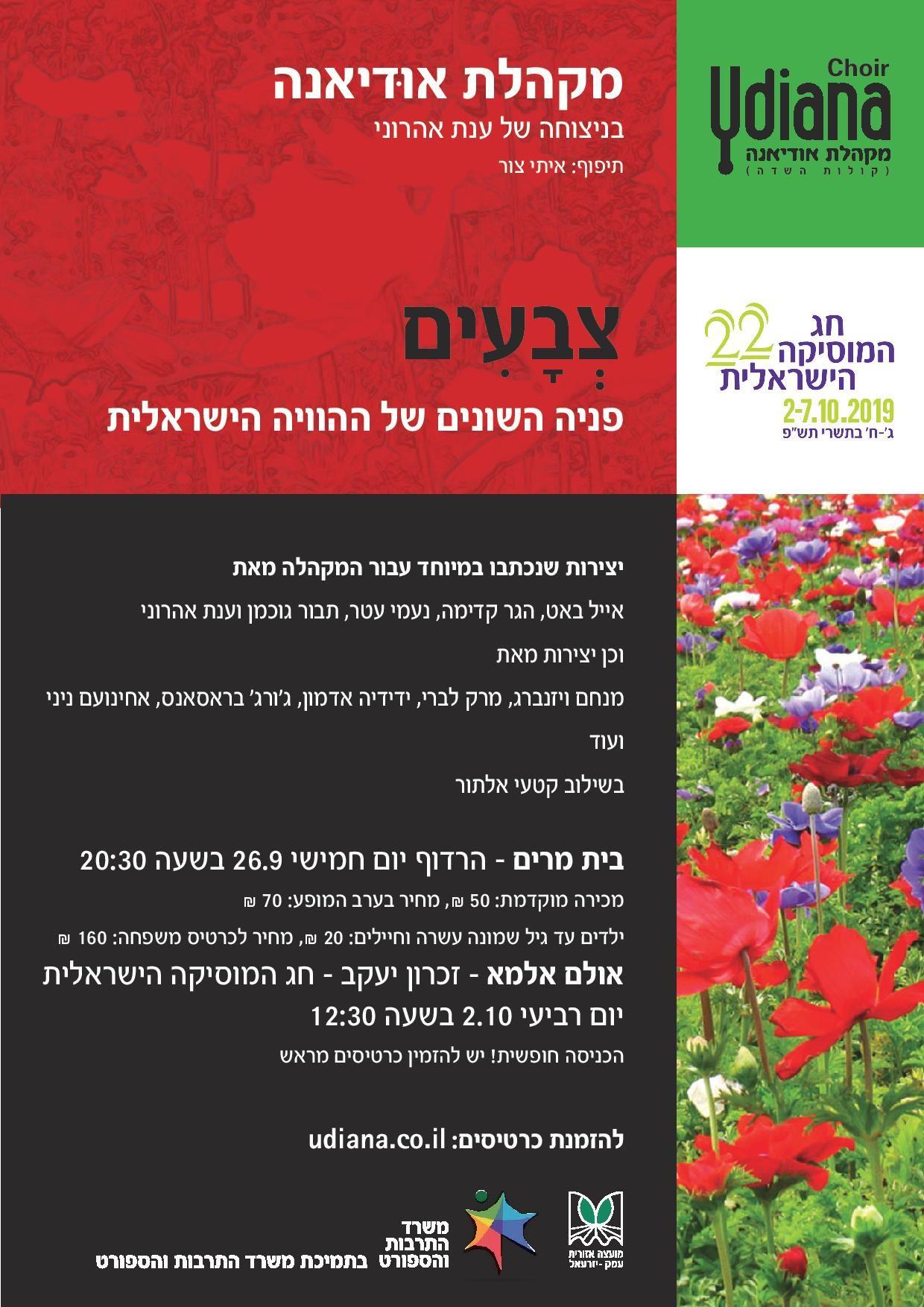 מקהלת אודיאנה - חג המוסיקה הישראלית ה-22