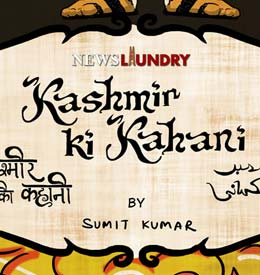 Kashmir Ki Kahani : A three part comic on an conflict older than India. narrated by Kashmir Ki Kali and Shammi Kapoor.