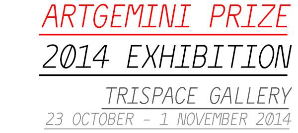 ArtGemini Prize 2014 Exhibition, TriSpace Gallery, 23 October - 1 November