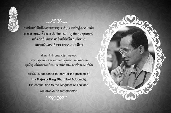 APCD expresses its deep sadness and condolences for the passing of His Majesty King Bhumibol Adulyadej. His contribution to the Kingdom of Thailand will always be remembered.