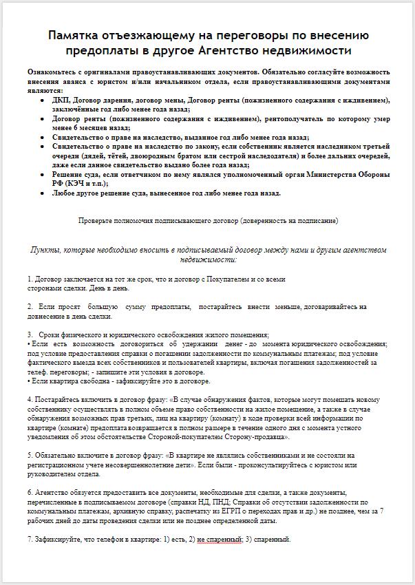 kupikvartira.ru - Памятка отъезжающему на аванс