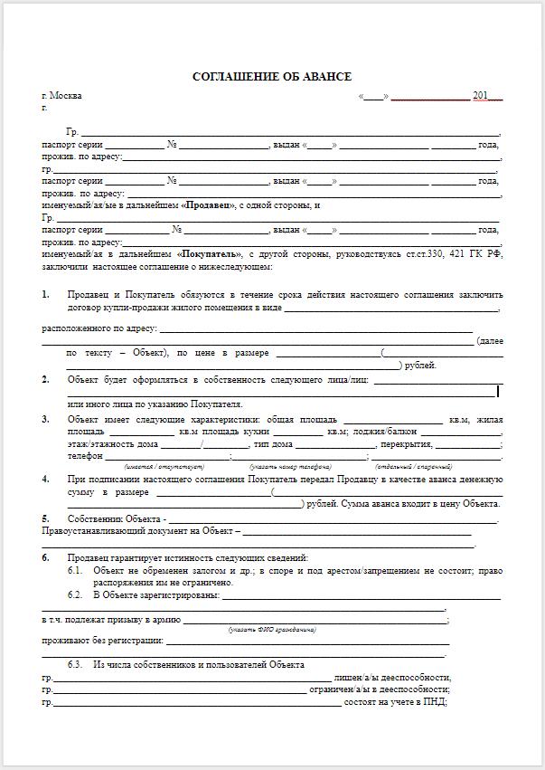 kupikvartira.ru - Соглашение об авансе
