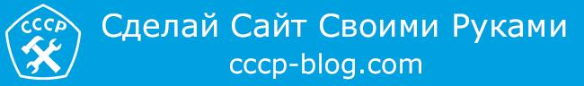 СССР блог  -Сделай Сайт Своими Руками
