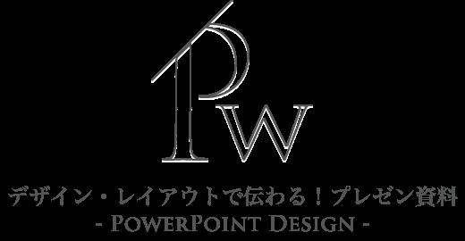 デザイン・レイアウトで伝わる!プレゼン資料 - PowerPoint Design -