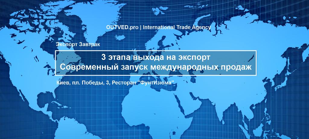 3 этапа выхода на экспорт. Современный запуск международных продаж