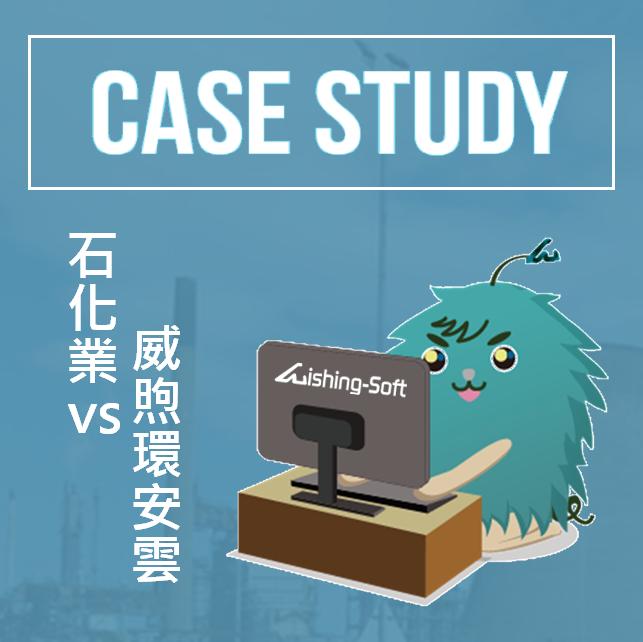 Case Study-石化業