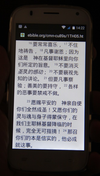 1 Thessalonians 5 in Chinese on an Android phone