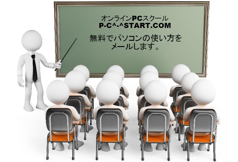 オンラインPCスクールP-C^-^START.COMメール講座無料受付中!そのうちプレゼントも。