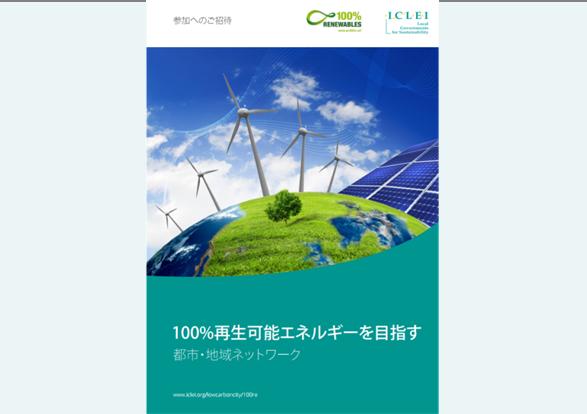 100RE-brochure