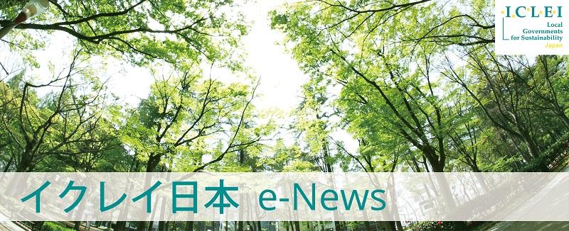 イクレイ日本 eニュース