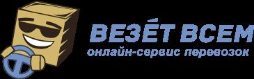 «Везёт Всем» — онлайн-сервис грузоперевозок