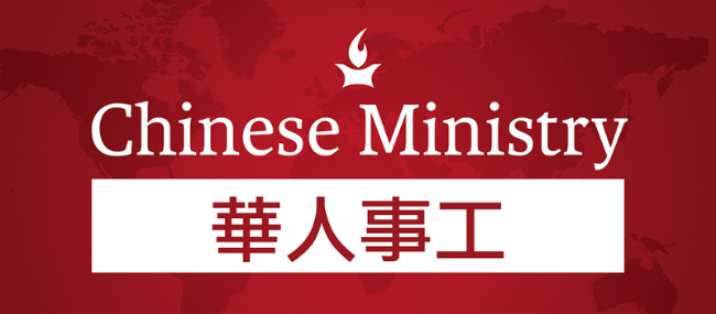 Chinese Ministry 華人事工