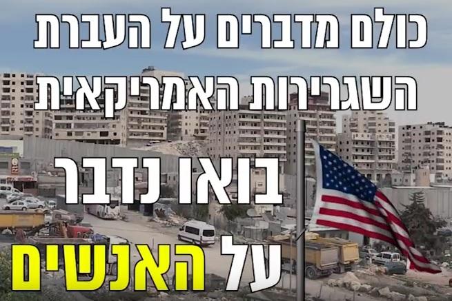 כולם מדברים על העברת השגרירות האמריקאית - באוא נדבר על האנשים