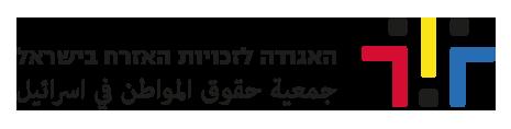 לוגו האגודה לזכויות האזרח בישראל