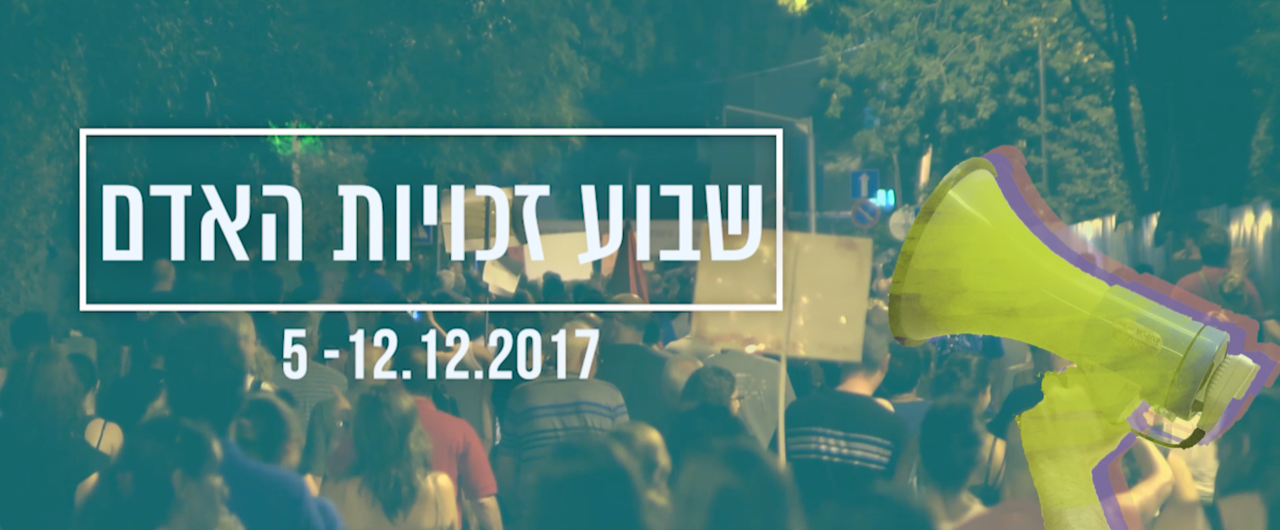 שבוע זכויות האדם, 5-12.12.2017