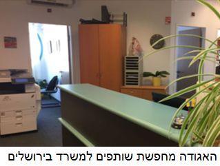 האגודה מחפשת שותפים למשרד בירושלים