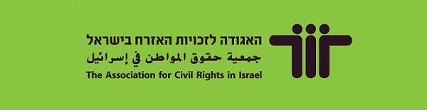 לוגו האגודה לזכויות האזרח
