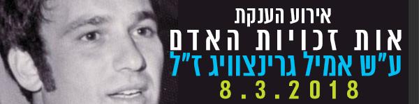 """אירוע הענקת אות זכויות האדם על שם אמיל גרינצוויג ז""""ל - 8.3.2018"""
