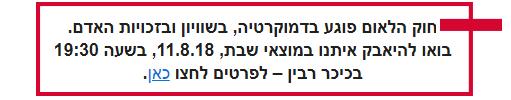 חוק הלאום פוגע בדמוקרטיה, בשוויון ובזכויות האדם. בואו להיאבק איתנו במוצאי שבת, 11.8.18, בשעה 19:30 בכיכר רבין – לפרטים לחצו כאן.