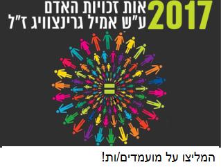 """אות זכויות האדם ע""""ש אמיל גרינצוויג ז""""ל 2017 - המליצו על מועמדים/ות!"""