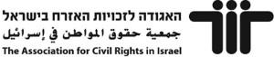 האגודה לזכויות האזרח בישראל