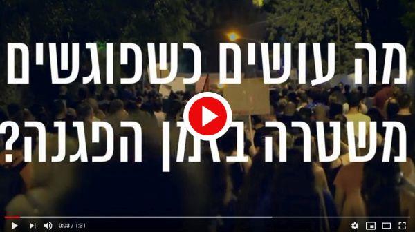 מה עושים כשפוגשים משטרה בזמן הפגנה? (וידאו)
