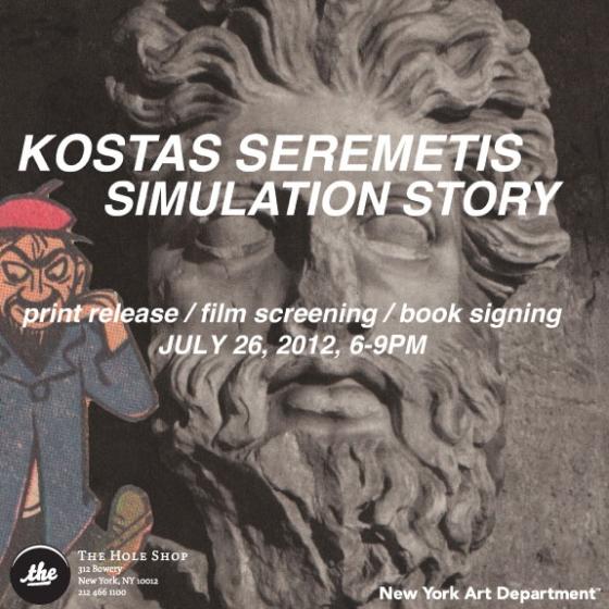 Kostas Seremetis Simulation Story