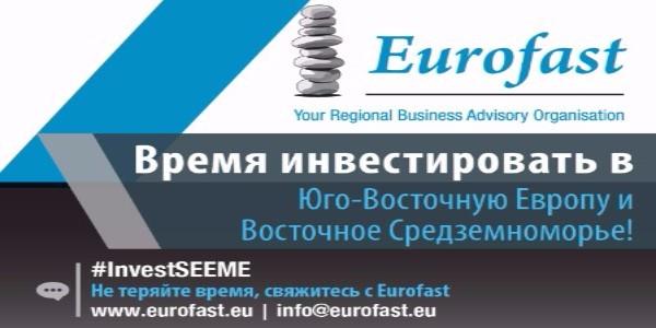 Eurofast Newsletter Summer Edition 2016