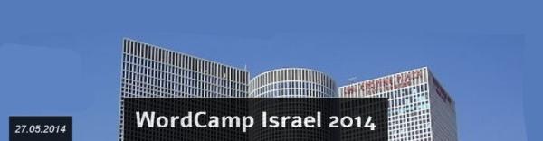 וורדקמפ ירושלים