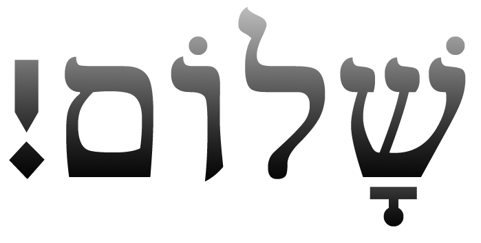 Shalom spelled with Hebrew letters