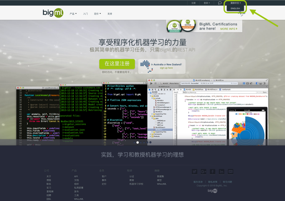 BigML Dashboard in Chinese