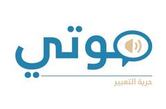 sawti logo