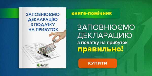 Декларація з податку на прибуток