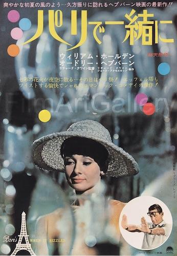 Paris When It Sizzles Original Vintage Movie Poster